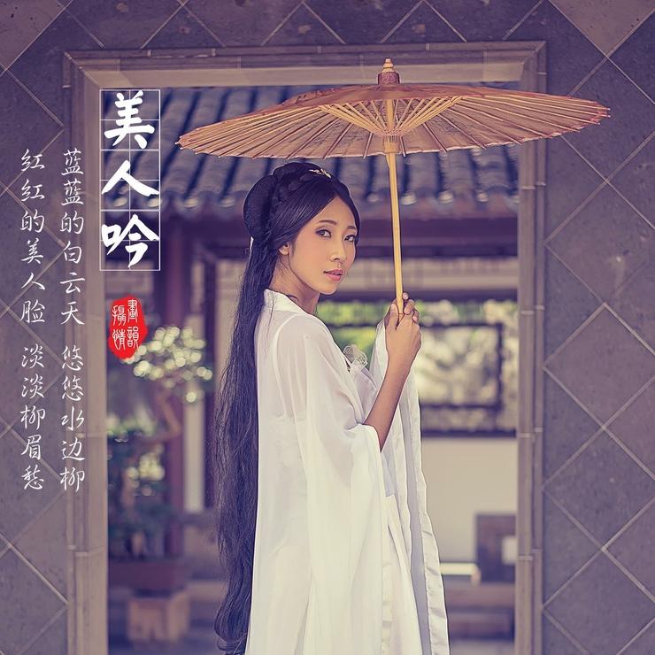 Tang Beauty aka swordwoman