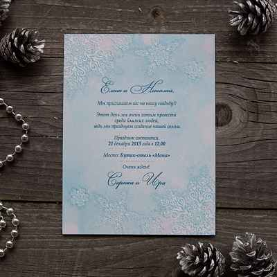 Winter blue wedding invitations