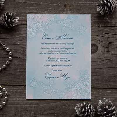 Winter blue wedding invitations
