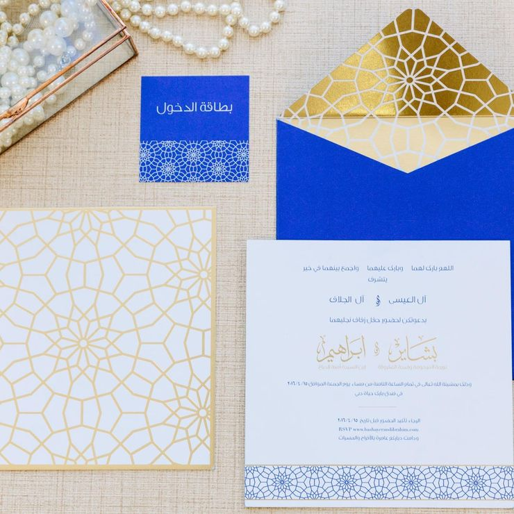Arabic wedding invitation set