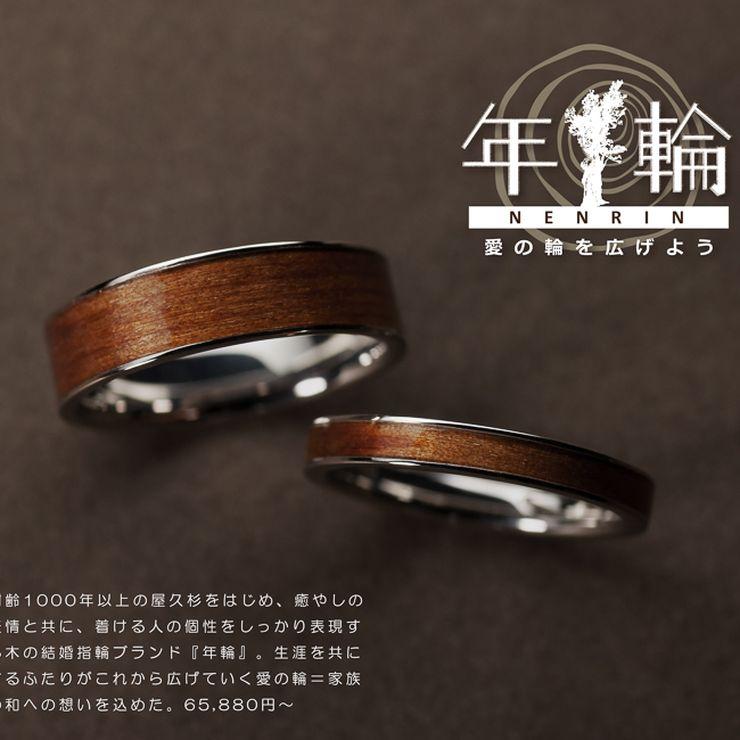 木と貴金属の指輪ブランド『年輪』