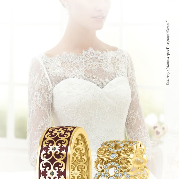 "Collection of wedding rings "" The Valley of Dreams"""